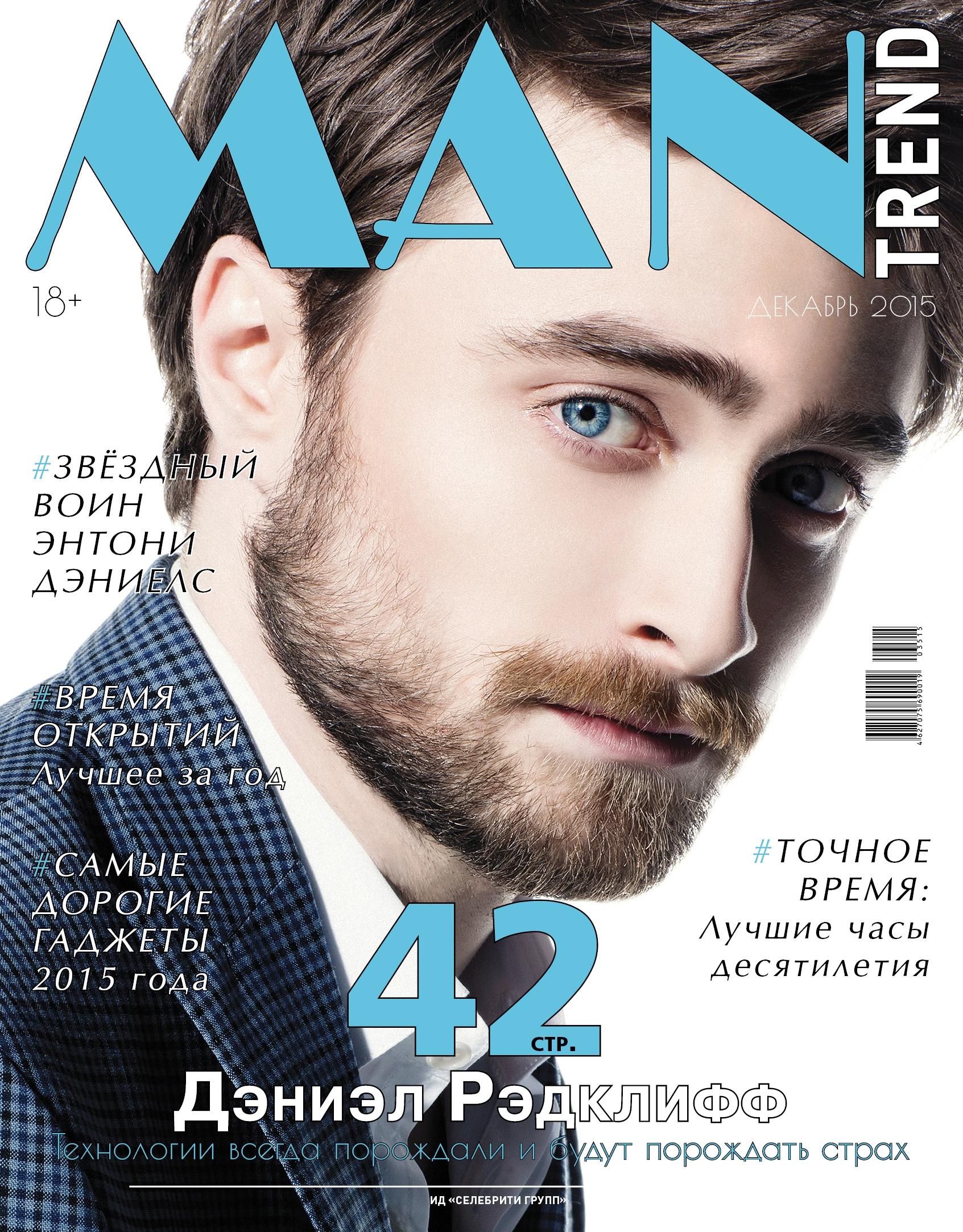 №15 Декабрь 2015