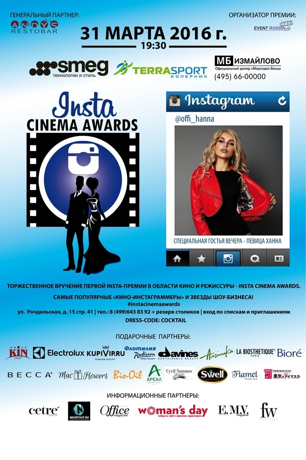 Insta Cinema Awards