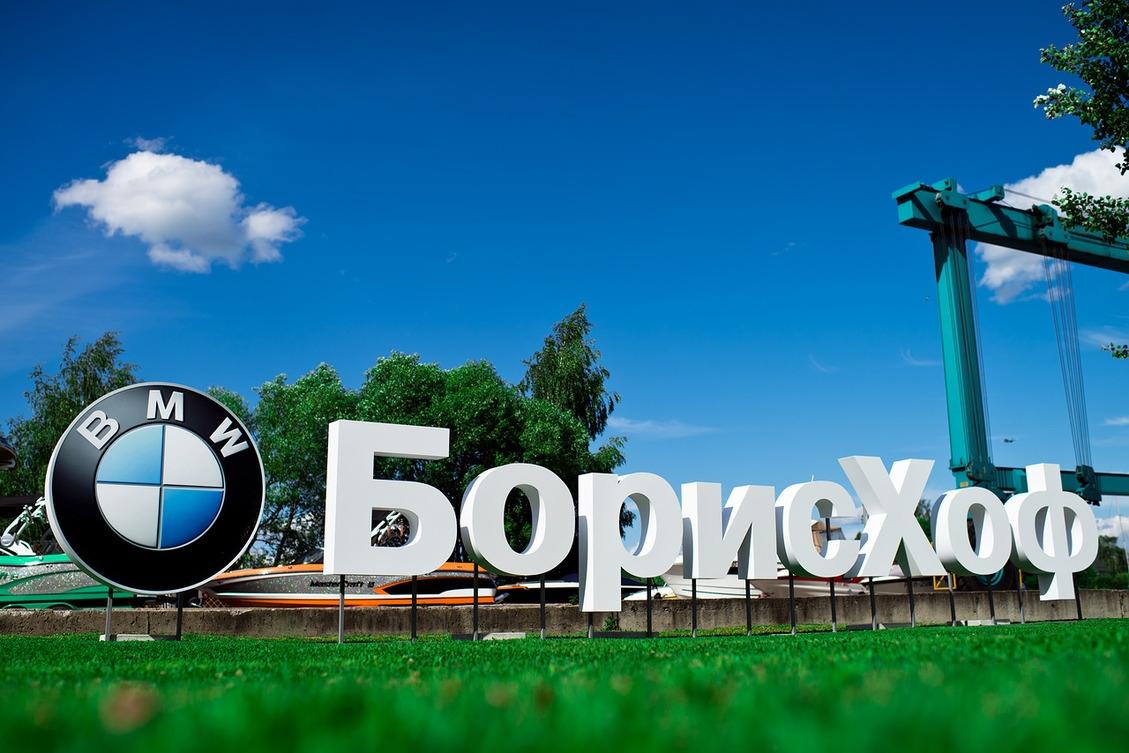 Летний Пикник БорисХоф BMW