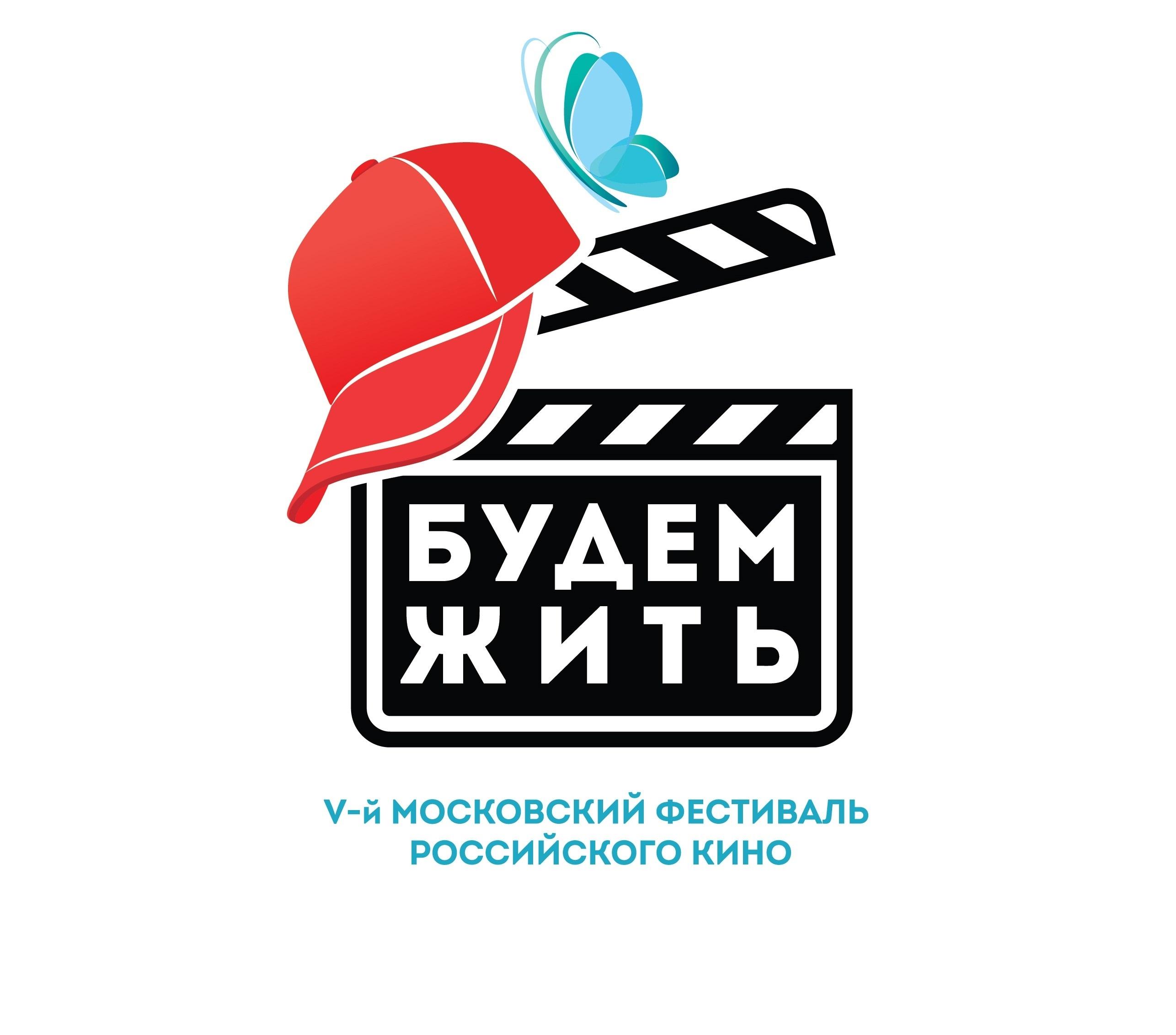 Лучшие российские фильмы представят на кинофестивале «Будем жить!»