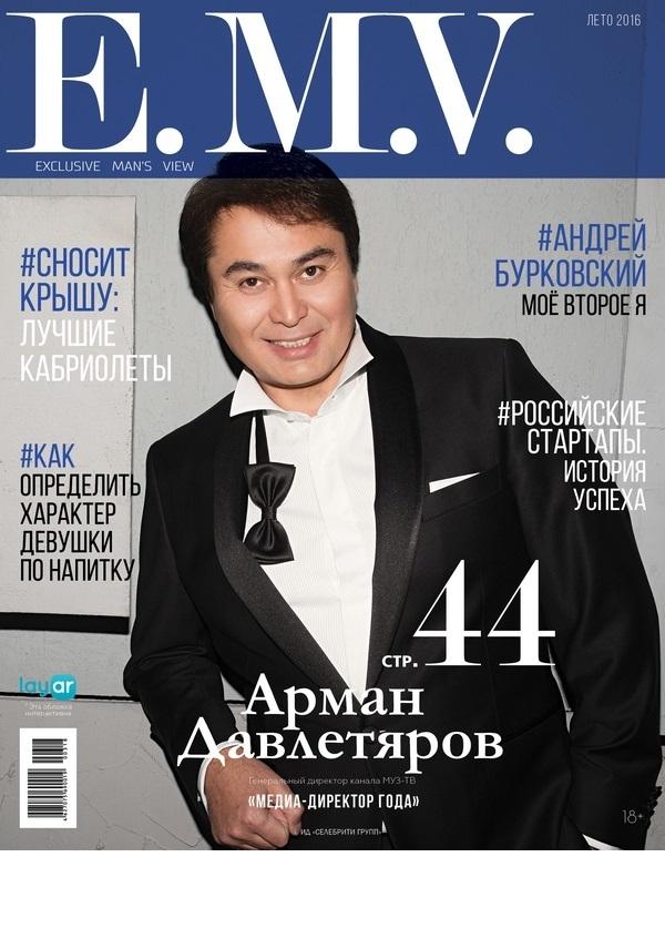 Новый номер журнала «E.M.V.»