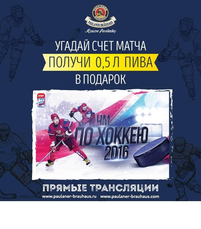 Прямые трансляции Чемпионата мира по хоккею 2016