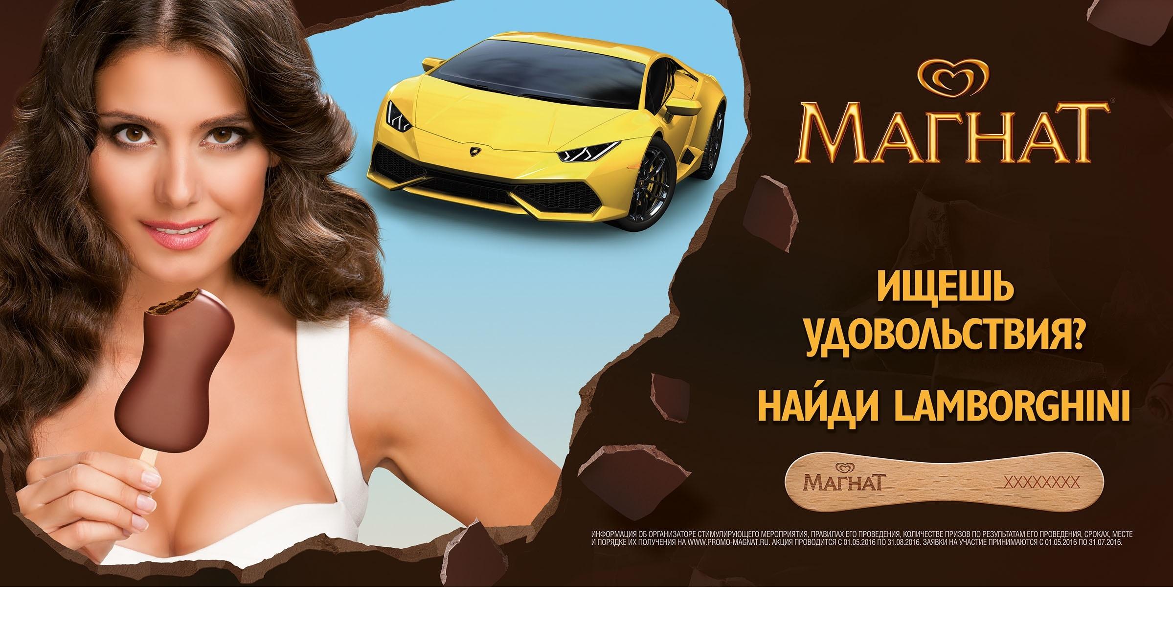 Тест-драйв Lamborghini от Магнат