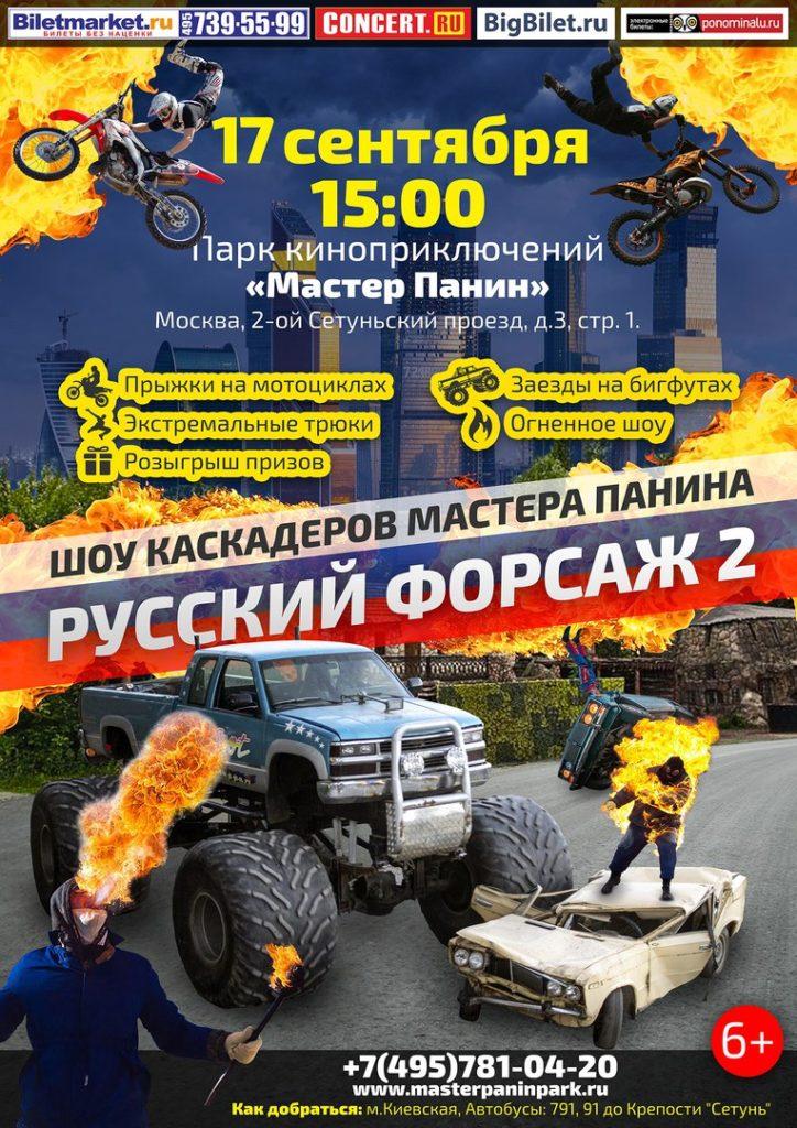 Афиша русский форсаж