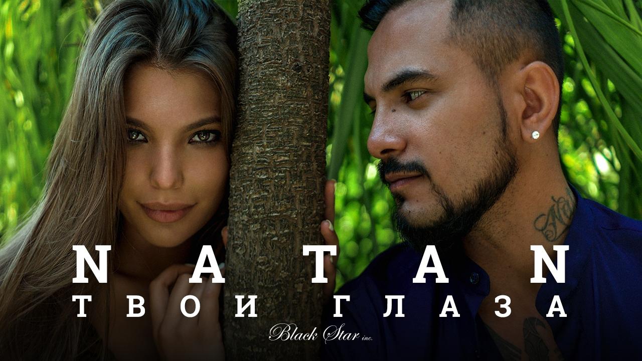 Премьера клипа Natan «Твои глаза»