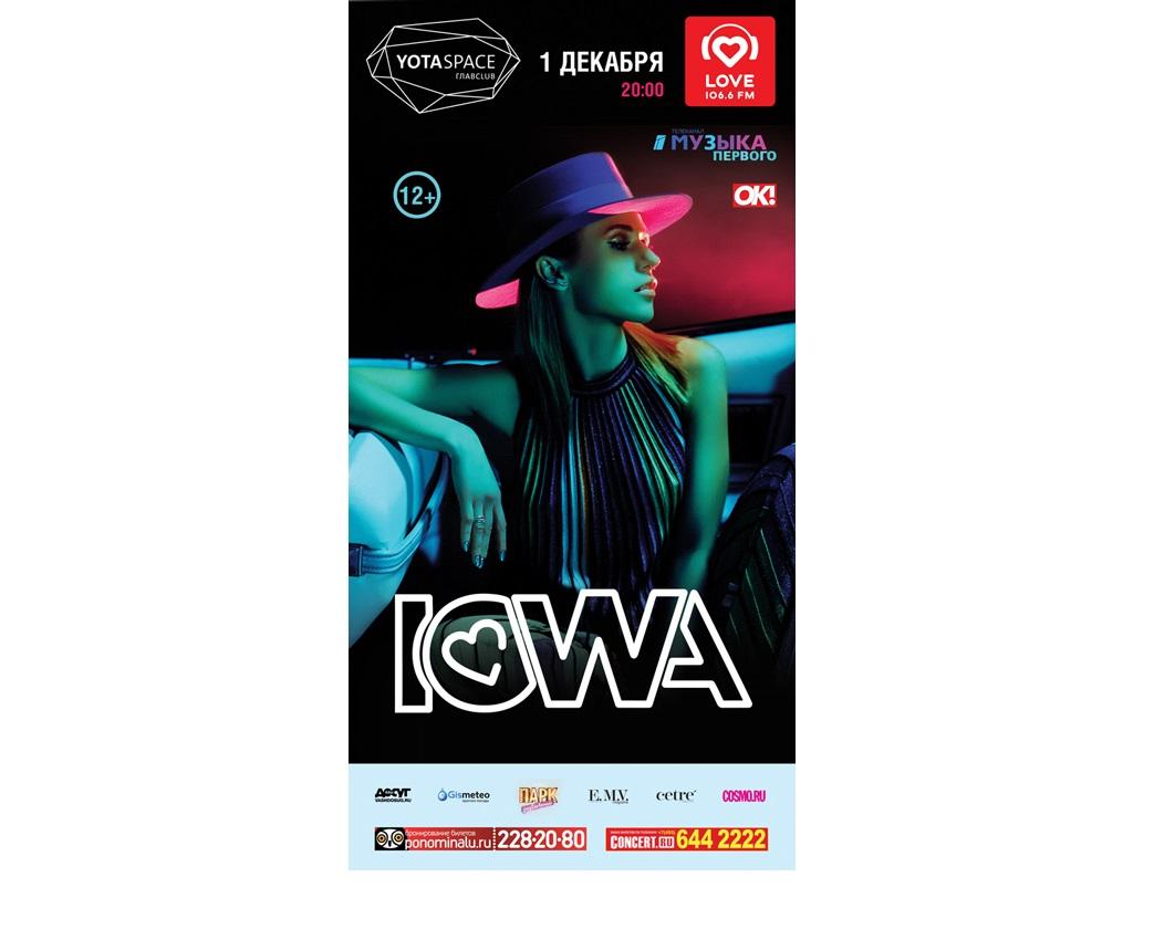 """Большой сольный концерт группы IOWA и презентация альбома """"IMPORT"""" в YOTASPACE!"""