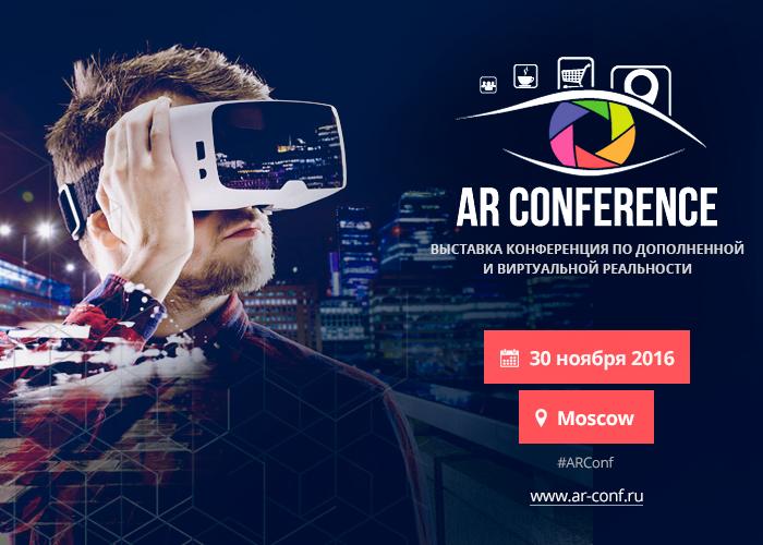 AR Conference – глобальный технологический тренд 2016 года