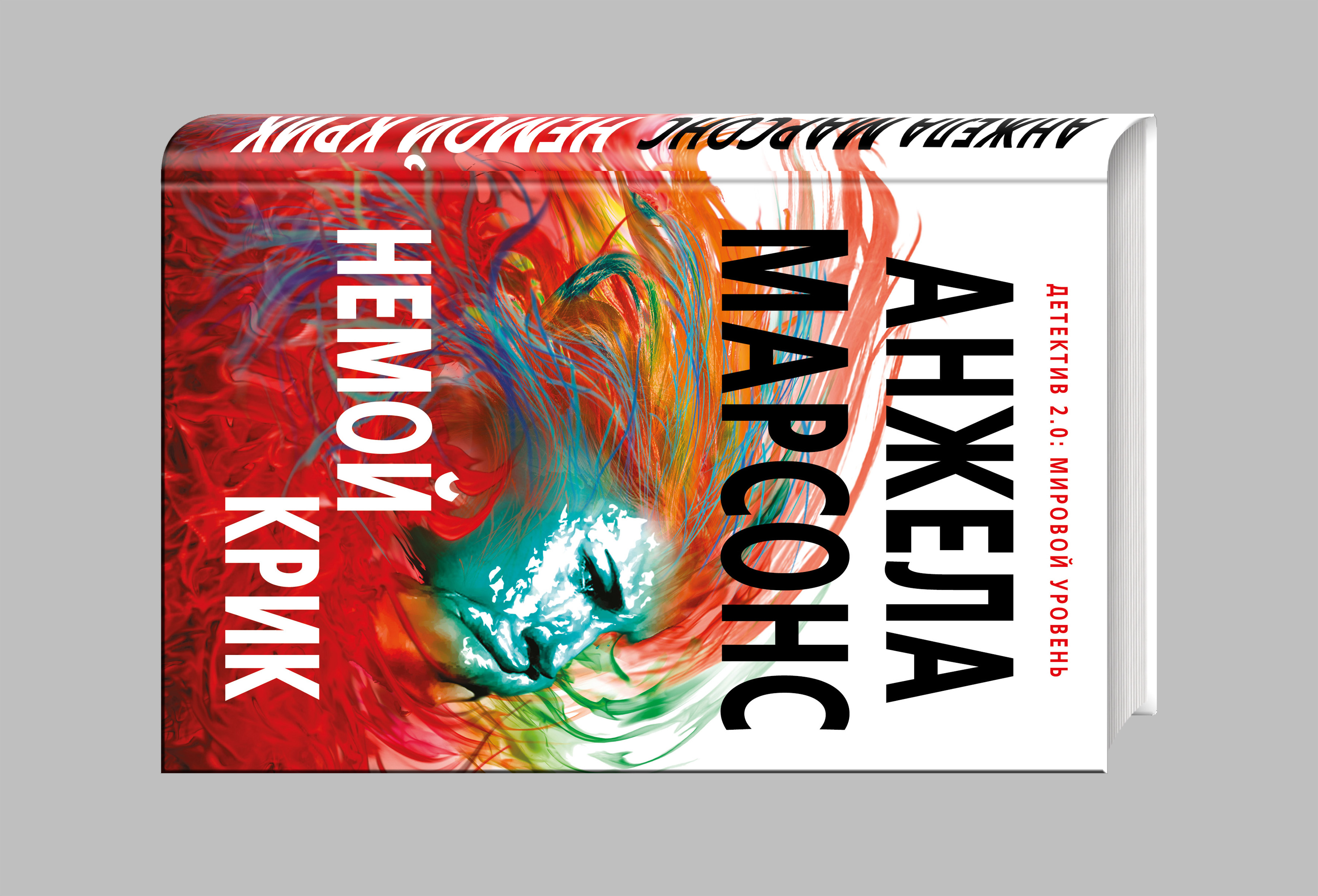 Впервые в России выходит знаменитый «Немой крик» Анжелы Марсонс