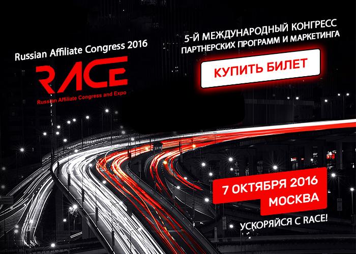 Russian Affiliate Congress 2016