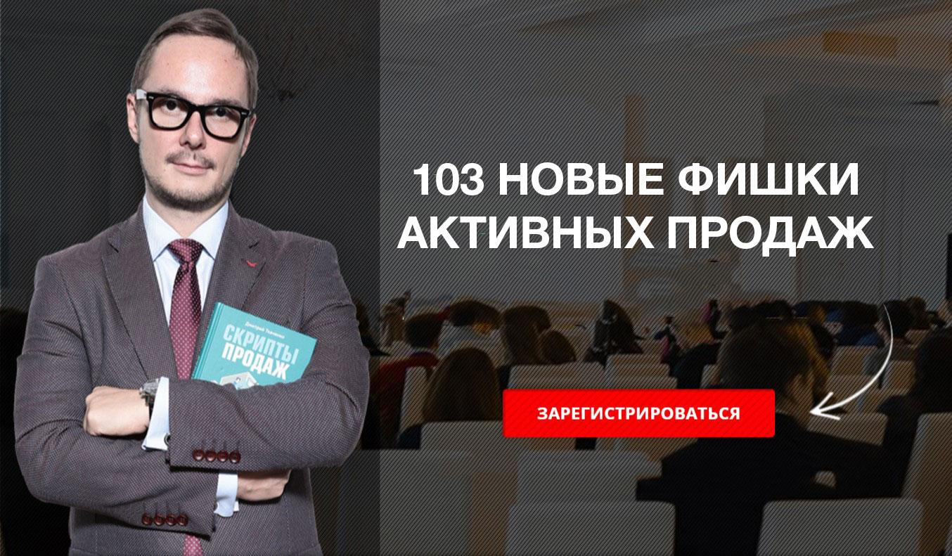103 фишки активных продаж