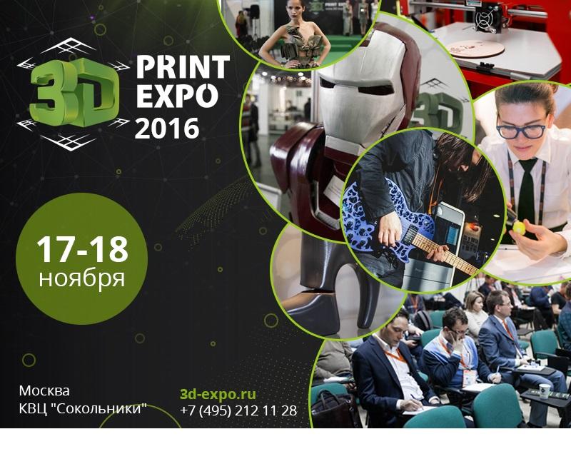 3D Print Expo 2016 – от невозможного до реального!