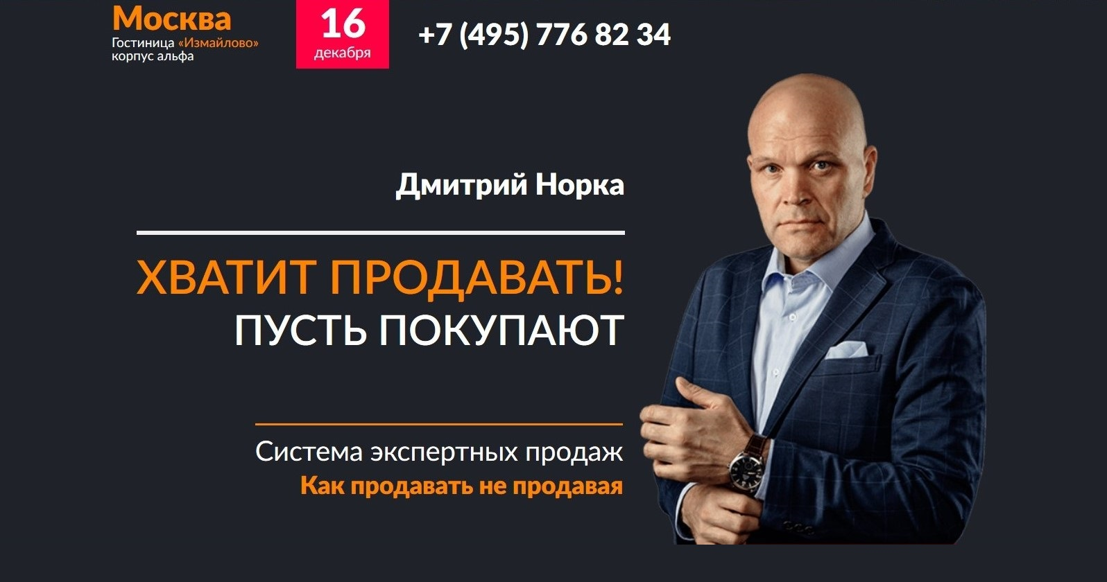 """Мастер-класс Дмитрия Норка """"Хватит продавать! Пусть покупают"""""""