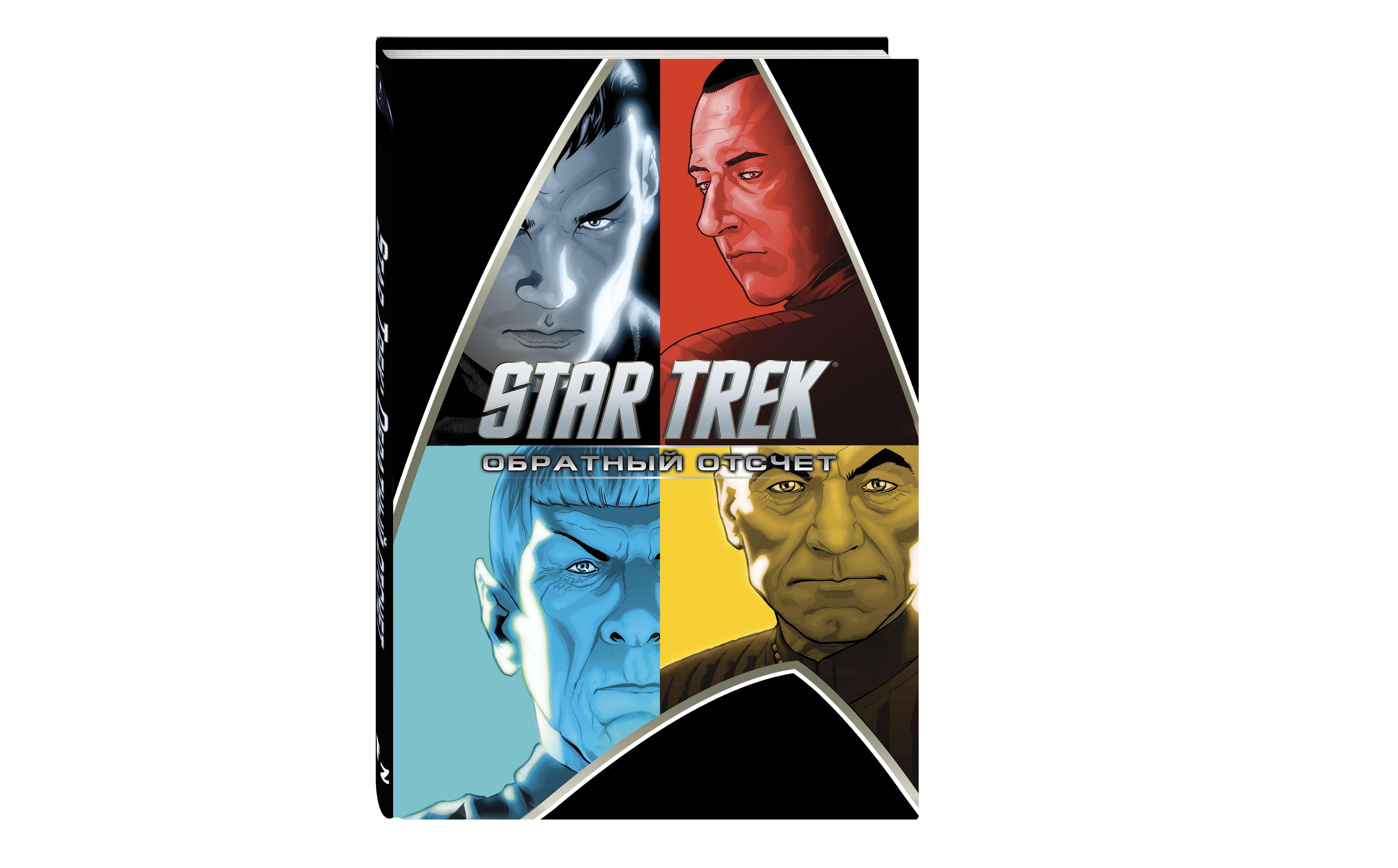Новая эра вселенной STAR TREK
