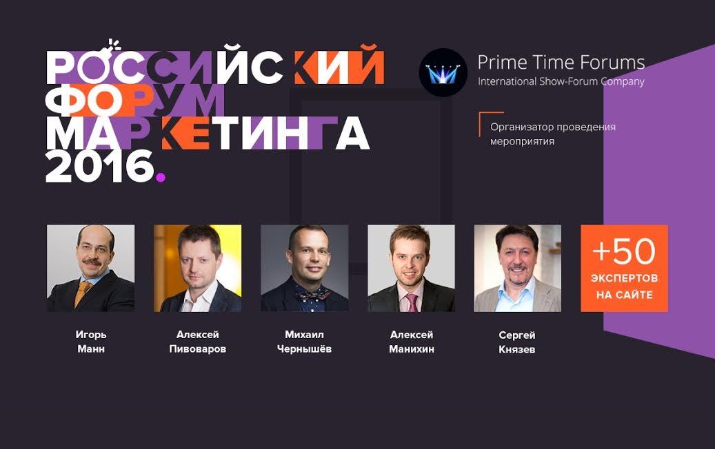 Открыта регистрация на «Российский Форум Маркетинга 2016»