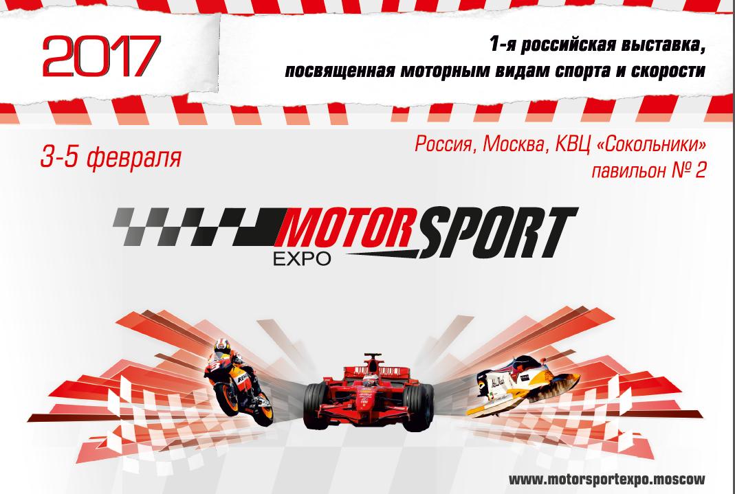 MOTORSPORT EXPO: АДРЕНАЛИН И СКОРОСТЬ!