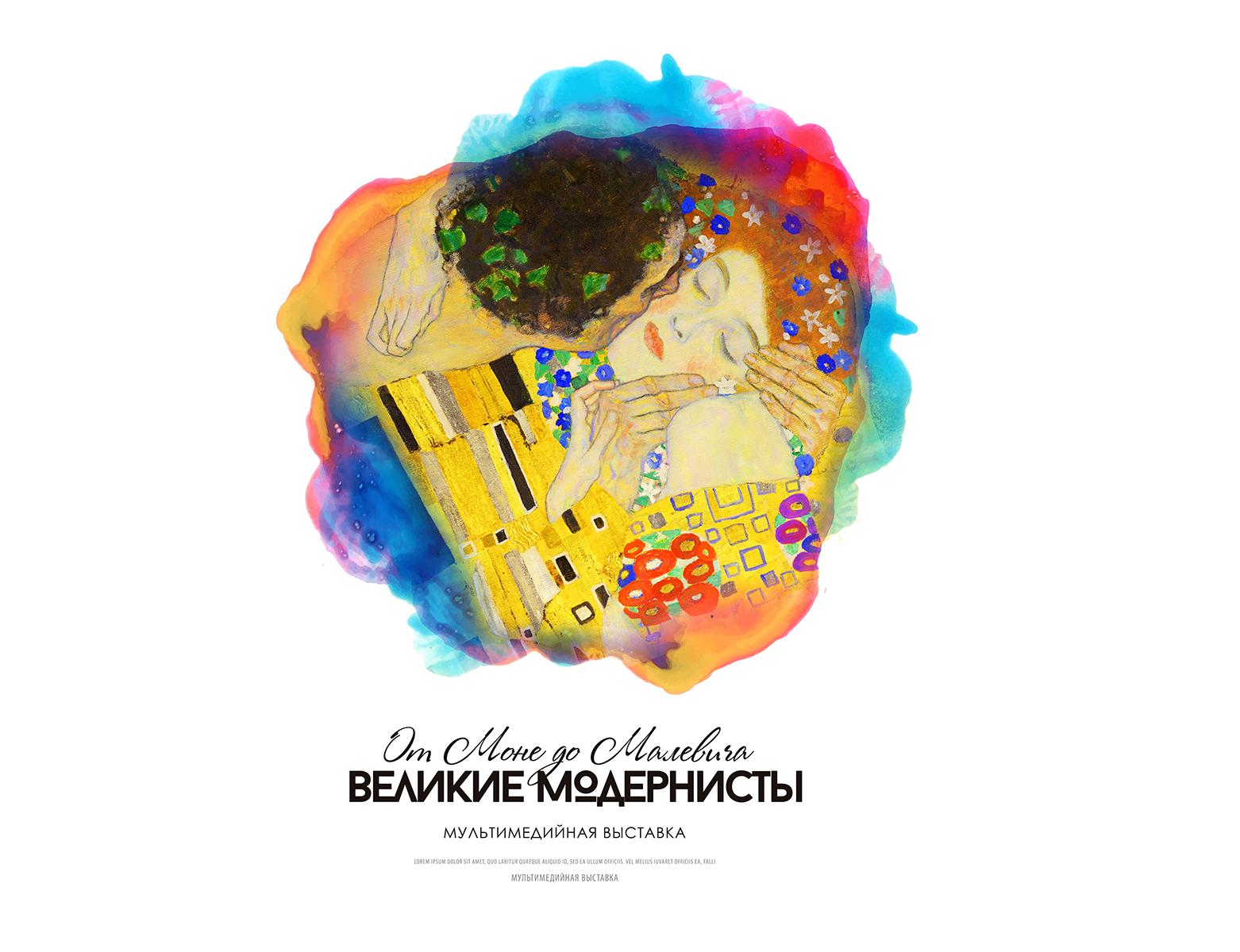 Новый мультимедийный проект  в ARTPLAY  «От Моне до Малевича. Великие модернисты»