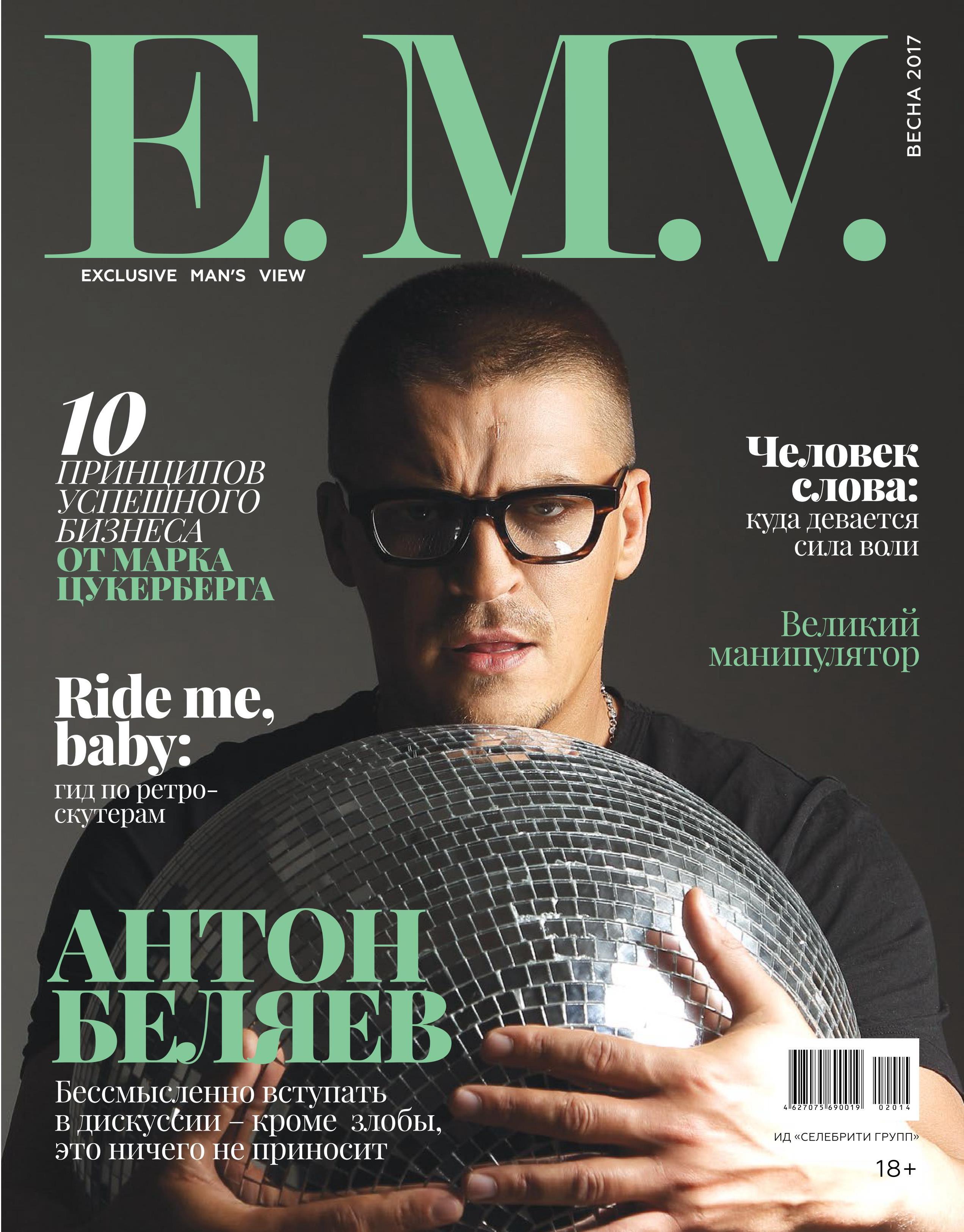 Новый номер журнала EXCLUSIVE MEN'S VIEW