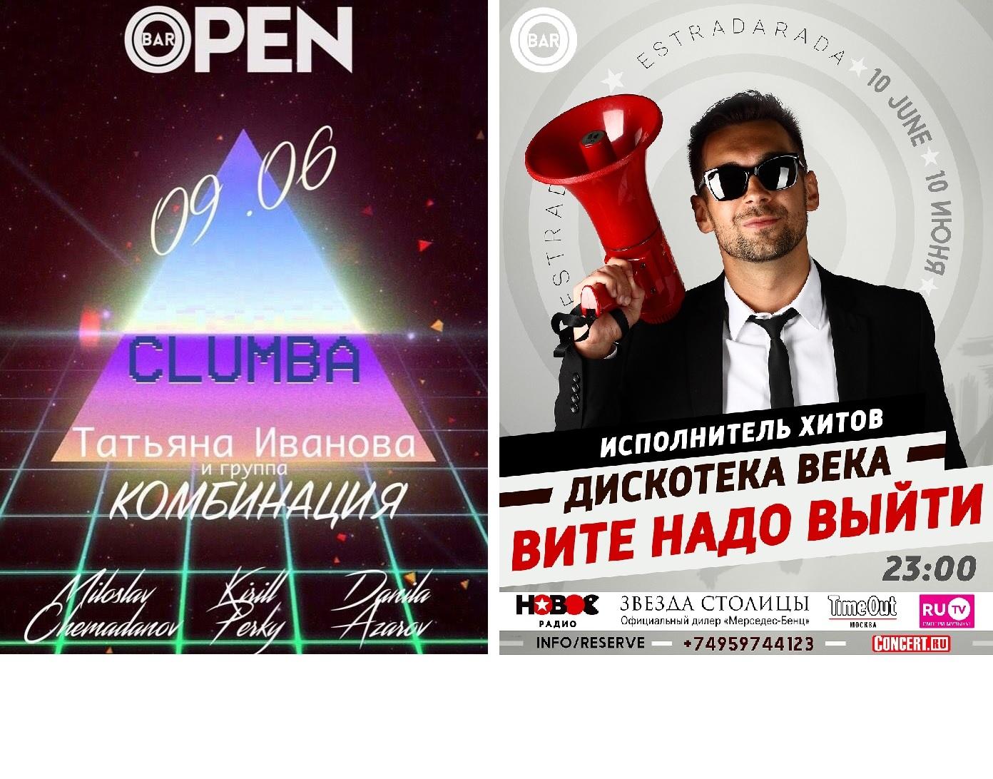 Улётные выходные в OPEN MOSCOW BAR
